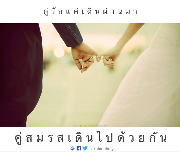 คู่รัก คู่สมรส