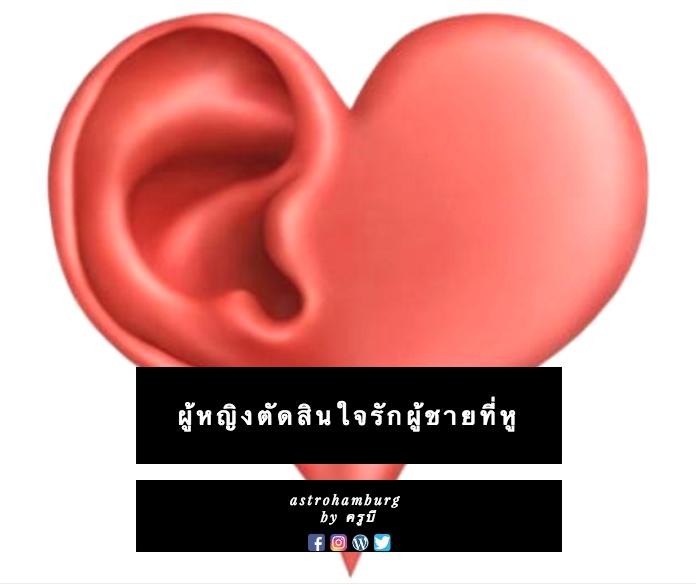 รักที่หู